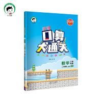 小学口算大通关 数学 二年级上册 BSD(北师大版)2019年秋
