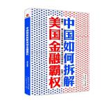 中国如何拆解美国金融霸权云琪图书