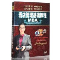MBA宾馆酒店管理基础入门培训课程教学视频教程自学教材DVD光盘碟