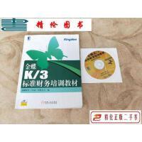 【二手9成新】金蝶K/3标准财务培训教材 /金蝶软件有限公司 机械