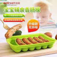 香肠模具宝宝婴儿硅胶辅食工具自制鸡肉肠做火腿肠磨具可蒸耐高温