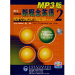 新概念英语(2)(英音版)(MP3)