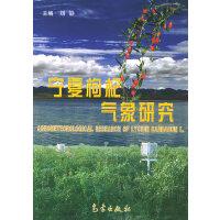 宁夏枸杞气象研究