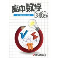 高中数学阅读 高一高二高三123数学知识阅读解读 导引学法知识方法 江苏凤凰出版社