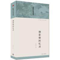 中国现代自传丛书:钏影楼回忆录 包天笑 9787542648174 包天笑 9787542648174