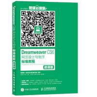 【二手旧书8成新】Dreamweaver CS6网页设计与制作标准教程 微课版 汤京花 宋园 978711542790