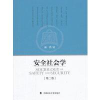 【二手旧书8成新】安全社会学 (第二版 颜烨 9787562047537