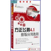 【二手9成新】方正飞腾4.1排版应用教程(第4版)