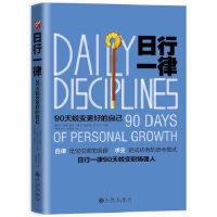 【二手旧书九成新】 日行一律:90天蜕变更好的自己