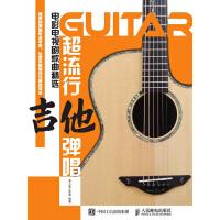 超流行吉他��唱:�影���「枨�精�x