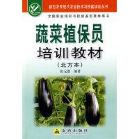 蔬菜植保员培训教材(北方本)