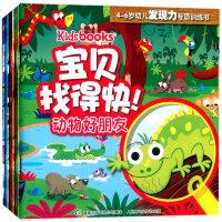 宝贝找得快!4-6岁幼儿发现力专项训练书(套装共4册)
