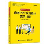 商务PPT视觉设计高手18课(全彩)