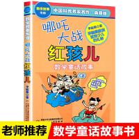 哪吒大战红孩儿 数学童话故事书李毓佩数学故事书 7-14岁儿童文学经典数学故事书读有趣的故事学好玩的数学书籍三四五年级