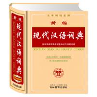 唐文新编现代汉语词典 (增收国家语委最新发布的汉语新词语)附:语文基础知识要点