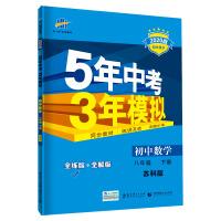曲一线 初中数学 八年级下册 苏科版 2020版初中同步 5年中考3年模拟 五三