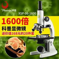 phenix凤凰生物显微镜XSP-06-1600倍 高倍学生教学医用养殖