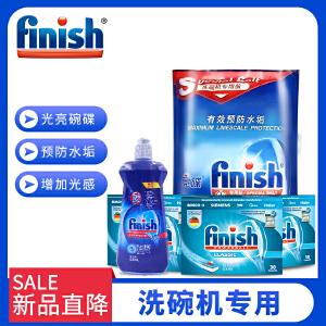 finish 洗碗块洗碗机专用洗涤剂洗涤块套装(洗碗块+专用盐+漂洗剂) 适用西门子海尔美的等