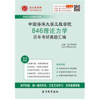 中国海洋大学工程学院846理论力学历年考研真题汇编/846 中国海洋大学 工程学院/846 理论力学配套资料 考研专用