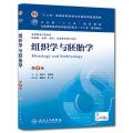组织学与胚胎学(第八版/本科临床/十二五规划教材)