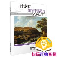 什密特钢琴手指练习 教学版(最新修订)