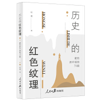 历史的红色纹理:献给新中国的70篇