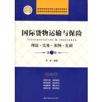 【二手旧书8成新】国际货物运输与保险(第二版 李贺著 9787564223984