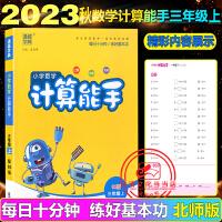 小学数学计算能手三年级上册数学人教版2021秋