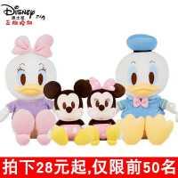 正版米奇米妮米老鼠公仔毛绒玩具唐老鸭公仔布娃娃迪士尼儿童玩偶