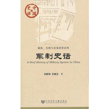 军制史话(pdf+txt+epub+azw3+mobi电子书在线阅读下载)