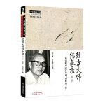 """经方大师传教录――伤寒临床家江尔逊""""杏林六十年"""""""