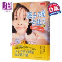 孩子只是卡住了:突破教养关卡,就要看懂孩子、协助破关港台原版 王丽芳 天下文化