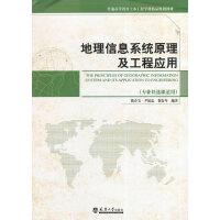 【二手旧书8成新】地理信息系统原理与工程应用 熊春宝 9787561851166