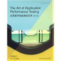 【二手旧书8成新】应用程序性能测试艺术(版 (美)莫利尼克斯 9787564116316
