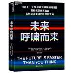 未来呼啸而来: 科技进步的速度远超任何人的想象