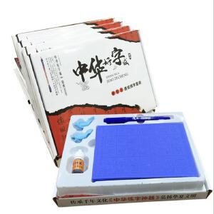 中华好字成练字帖王学生凹槽魔法练字板套装成人儿童楷书钢笔字贴