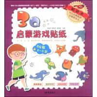 4-5岁-EQ贴-3Q启蒙游戏贴纸 钟青萍,廖秋莎,邹琴香 9787501581146