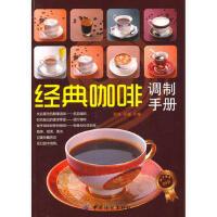 【二手旧书8成新】经典咖啡调制手册 孙炜,双福 9787506466738