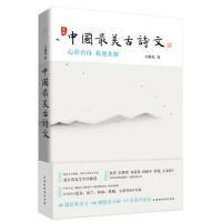 【二手旧书8成新】中国美古诗文:心若有诗 我便从容 王能宪 9787569911022