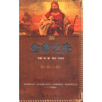 生命树书系 生命之光:《约翰福音》鉴赏指南 约翰,王汉川 9787800805523 群言出版社