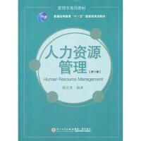 【二手书9成新】 人力资源管理 章达友著 厦门大学出版社 9787561520932