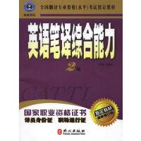 英语笔译综合能力 2级 最新修订版
