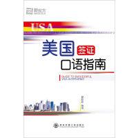 新东方 美国签证口语指南(附CD)