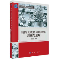 智能无线传感器网络原理与应用
