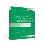 生物医学研究的统计方法(第2版)