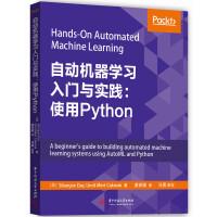 自动机器学习入门与实践:使用Python