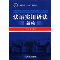 【二手旧书8成新】:法语实用语法新编 冯晶 9787564057022