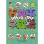 中小学生阅读系列之 看故事学成语――口若悬河说成语