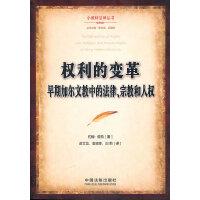 权利的变革:早期加尔文教中的法律、宗教和人权