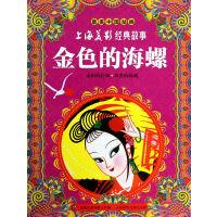 上海美影经典故事――金色的海螺